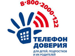 Телефон доверия в цифрах и фактах