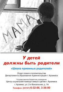 Школа  замещающих  родителей.  Итоги  2013  года
