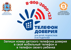 Статистика  обратившихся  за  помощью  на  Телефон  доверия  за  2013  год
