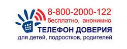 «Доступность помощи детям через Телефон доверия»